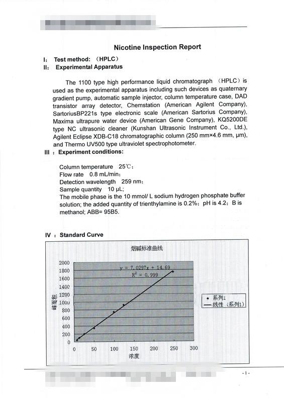 尼古丁证书1-2.jpg