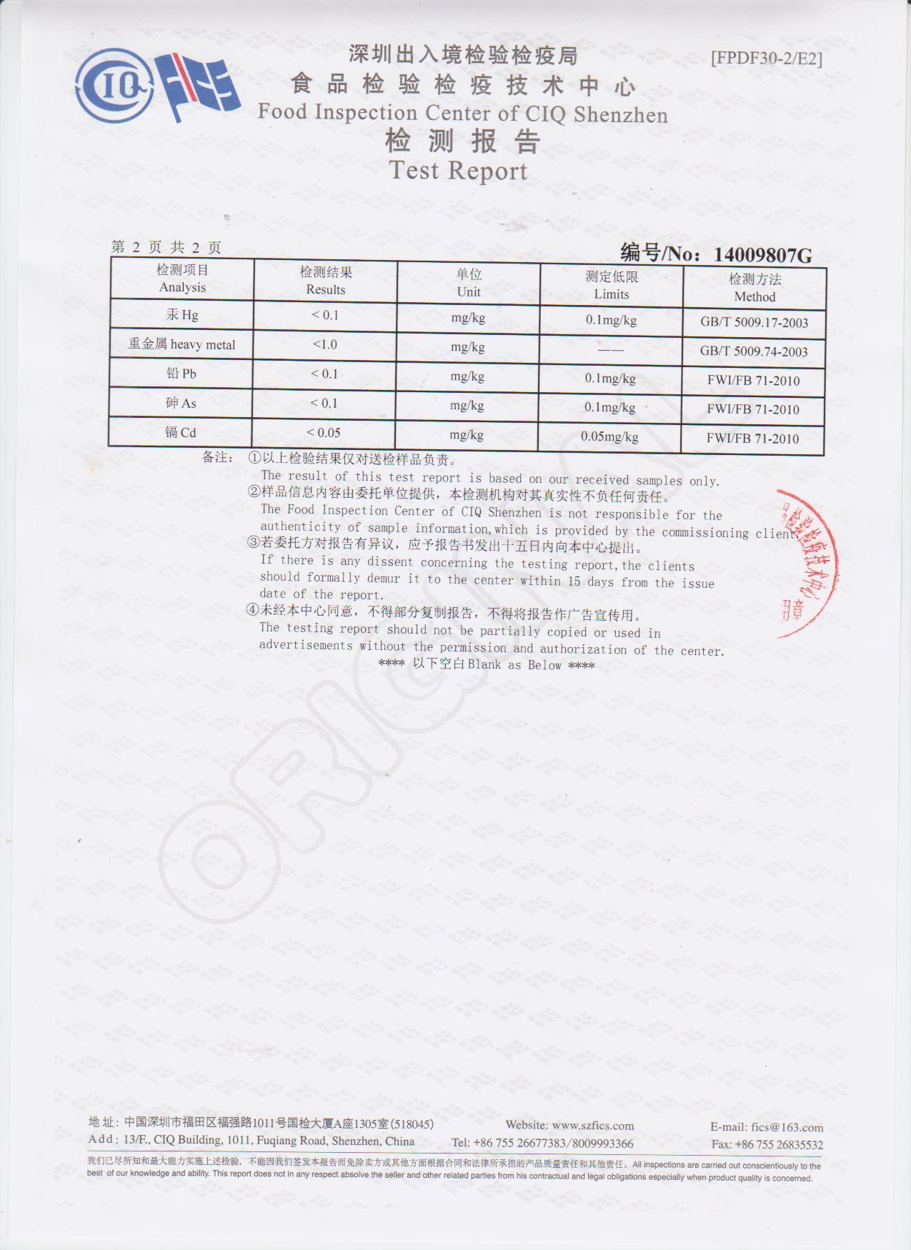 食品检疫检测报告 2.jpg