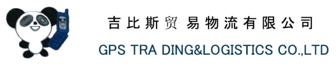 広州吉比思貿易有限公司